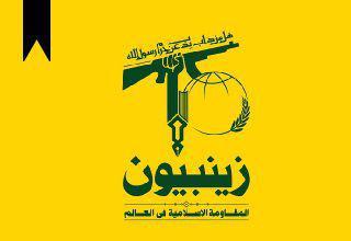 ifmat - Zaynabiyoun Brigade