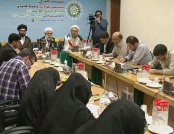 ifmat - Ahlul Bayt World Assembly is established to promote Iran propaganda