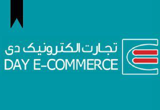 ifmat - Day-E Commerce