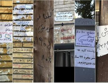 ifmat - Tehran ad-filled walls for body parts sales mark of Islamist regime on Iran