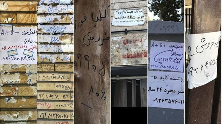 ifmat - Tehran ad-filled walls for body parts sales mark of Islamist regime on Iran