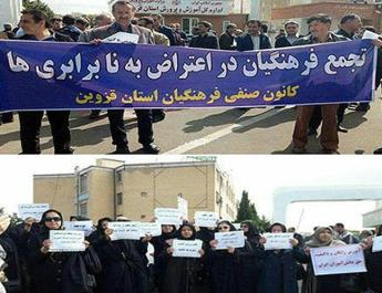 ifmat - Iranian teachers protest poor living conditions in nationwide rallies