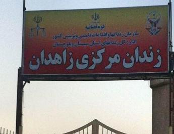 ifmat - Man hanged at Zahedan prison in Iran