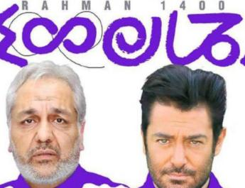 ifmat - Iran regime culture ministry bans best selling movie