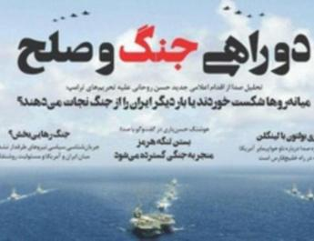 ifmat - Iran urged to lift suspension on reformist magazine