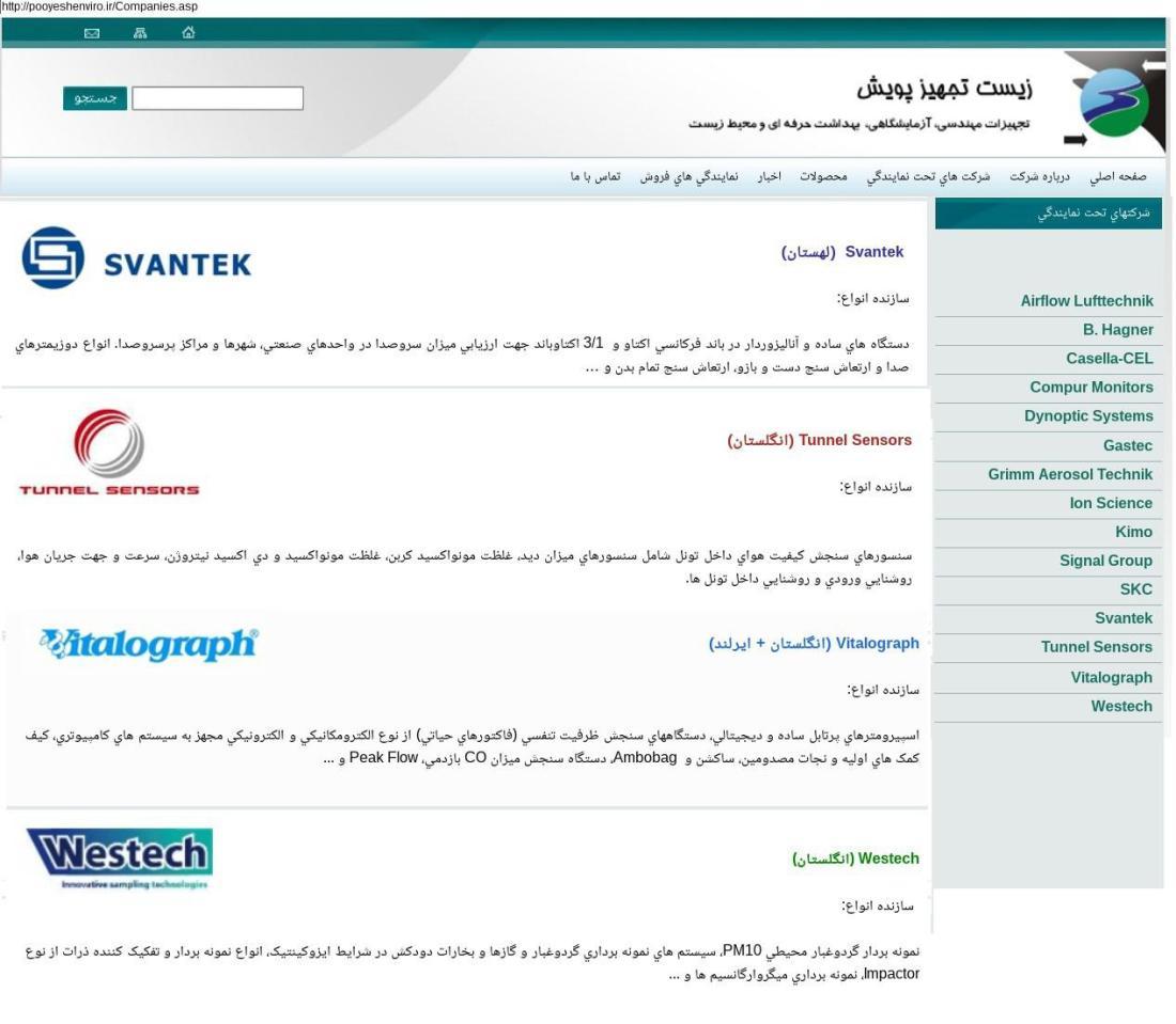 ifmat - Zist Tajhiz Pooyesh Company partners4