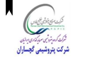 Gachsaran Polymer Industries