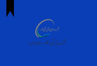 ifmat - Hengam Petrochemical COmpany
