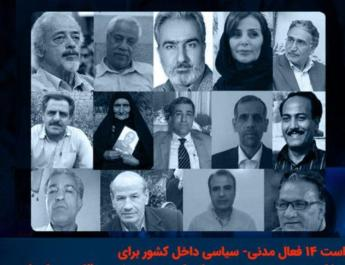 ifmat - Iran activists call on Khamenei to step down
