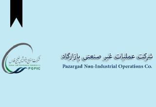 ifmat - Pazargad Non Industrial operations company