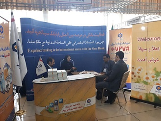 ifmat - The booth of the Sina Bank in the Iran-Iraq trade fair