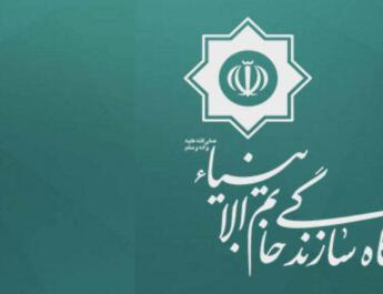 ifmat - IRGC denies explosion at business headquarters