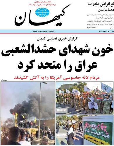 ifmat - Iran is trying to divert attention from growing criticism in Iraq2