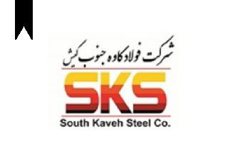 ifmat - South Kaveh Steel Company