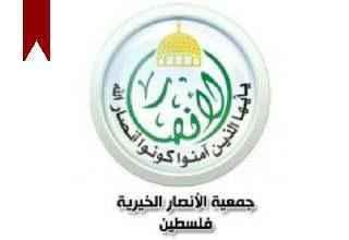 ifmat - Al-Ansar Charity Association