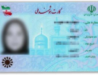 ifmat - Iran locks members of minority Bahai faith out of identity documents