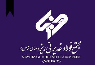 ifmat - Neyriz Ghadir Steel