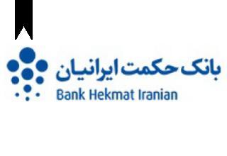 ifmat - Bank Hekmat Iranian