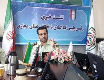 ifmat - Iran cyber police arrests man for posting coronavirus news on social media