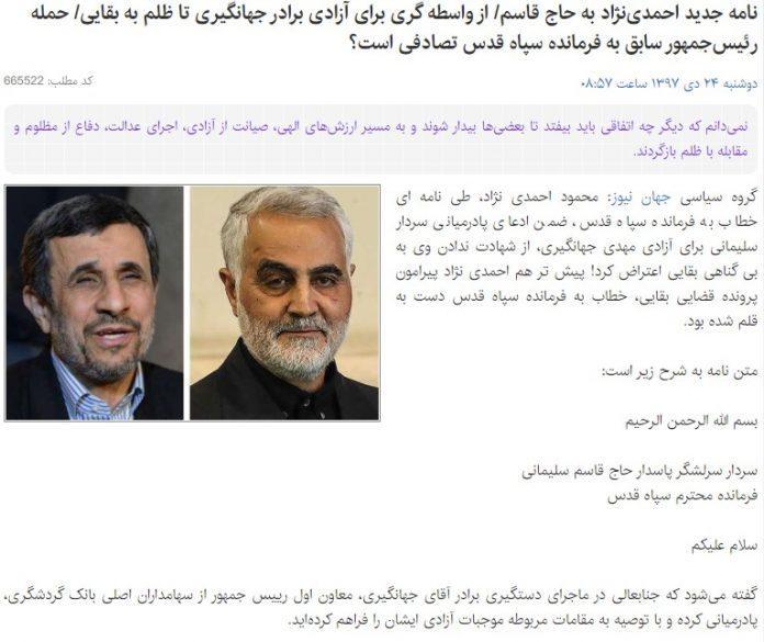 ifmat - Ahmadinejad-soleimani