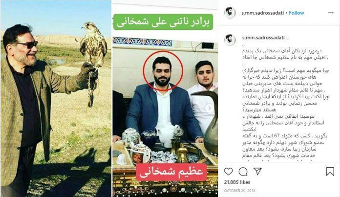 ifmat - Instagram-Shamkhani2