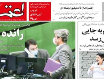 ifmat - A newspaper in Iran is censured for interview defending people right to revolt
