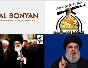 ifmat - Al - Bonyan - Exclusive News
