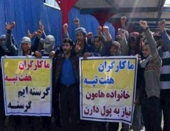 ifmat - 52nd Day of Haft Tappeh Strike in Iran