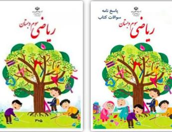 ifmat - Iran removes girls image from math textbooks