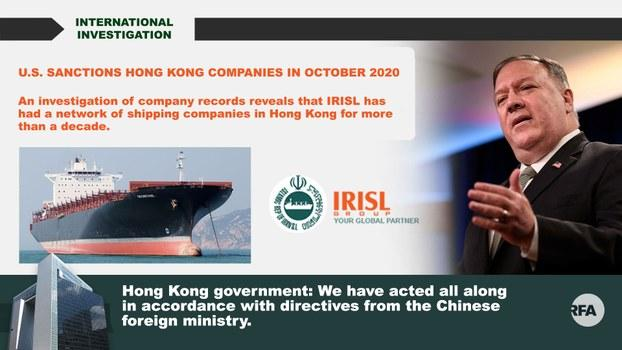 ifmat - Iran sanctioned shipping line runs network of Hong Kong companies