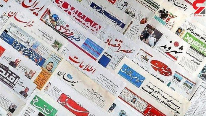 ifmat - Iran state-media acknowledge how mullahs use COVID-19 to oppress people