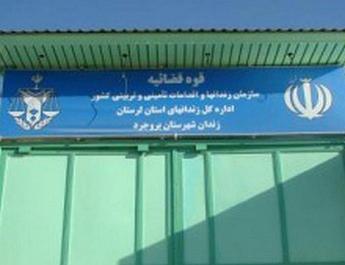 ifmat - Prisoner Rasoul Ferdows executed in Boroujerd