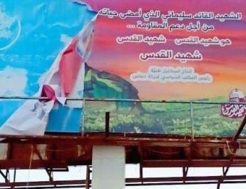 ifmat - Hamas arrests Palestinian for taking down banner of Iran Soleimani in Gaza