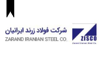 ifmat - Zarand Iranian Steel