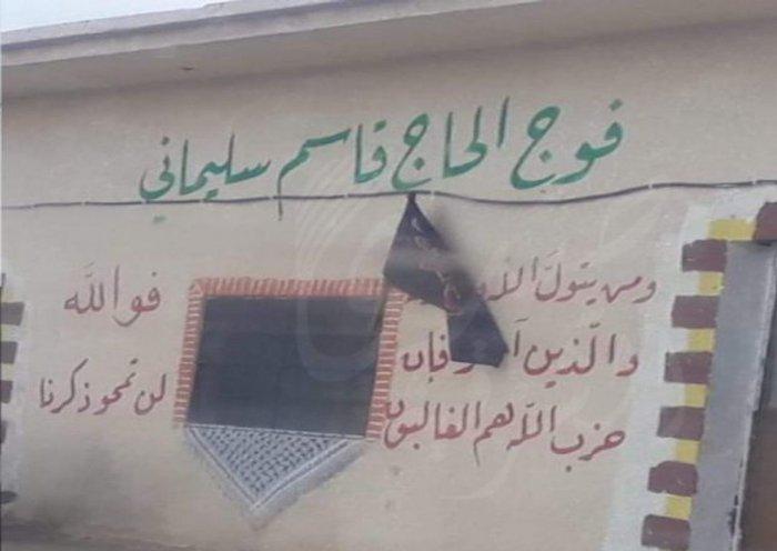 ifmat - Al-Haj Qassem Soleimani Regiment occupies new facility