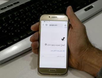 ifmat - Iran blocks internet access amid unrest