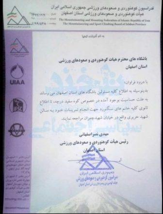 ifmat - Iran bans women climbers from local crag1