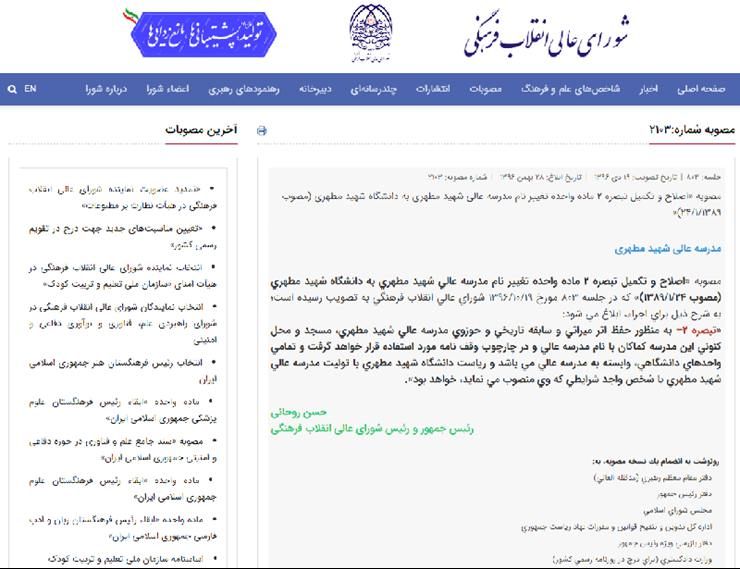 ifmat - Iranian candidates shed light on forged certificates