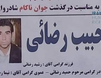ifmat - Prisoner Habib Rezaei Executed in Salmas
