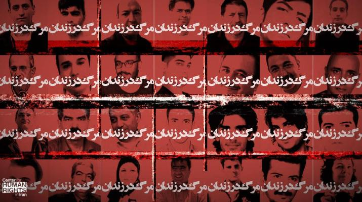 ifmat - Lack of accountability perpetuates deaths of prisoners in Iran