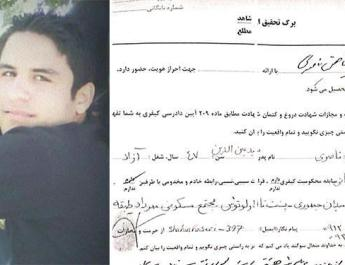 ifmat - Shahin Naseri audio file on Navid Afkari torture in detention