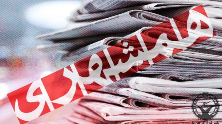ifmat - Journalists at Tehran-Municipality-Owned Newspaper Asked probing personal questions by new management