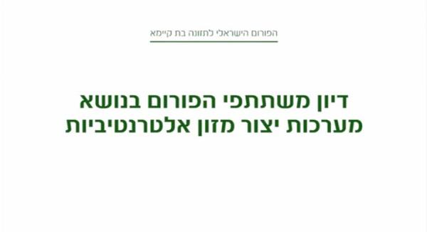 מערכות גידול מזון אלטרנטיביות - הפורום הישראלי לתזונה בת-קיימא