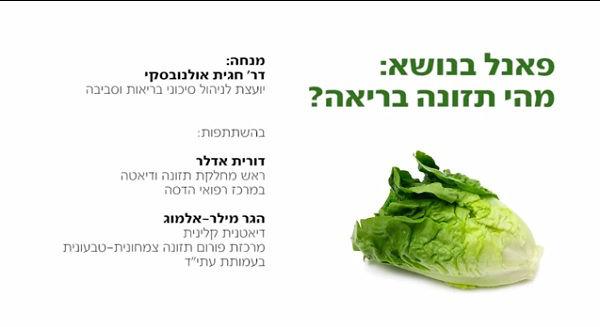 פאנל בנושא מהי תזונה בריאה - הפורום הישראלי לתזונה בת קיימא