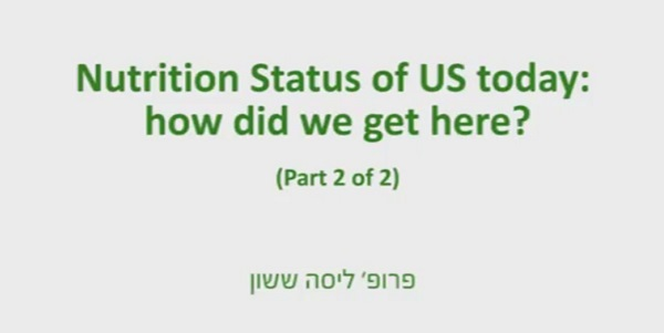 """המצב התזונתי בארה""""ב וכיצד הגענו לשם - הפורום הישראלי לתזונה בת קיימא"""