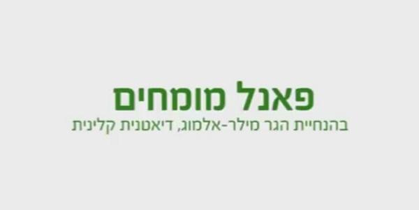 פאנל מומחים בהנחיית הגר מילר-אלמוג, דיאטנית קלינית - הפורום הישראלי לתזונה בת-קיימא