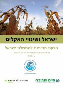 מסמך מדיניות - ישראל ושינויי האקלים - הפורום הישראלי לתזונה בת קיימא