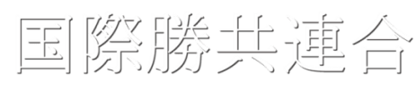 国際勝共連合 公式サイト 今こそ共産主義問題の解決を!