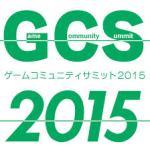GCS2015で参加コミュニティ開示開始