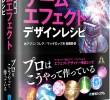 BISHAMON ゲームエフェクトデザインレシピ 発刊